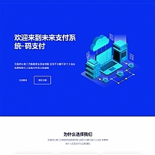 PHP未来码支付V1.3网站源码 开源版
