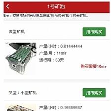 最新价值2000的矿工世界区块链网站源码,商城+虚拟币+聊天系统,GEC,挖矿,云矿机挖矿源码系统