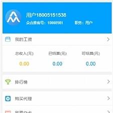 炫金融分发系统网贷超市三级分销源码,已解密,支持app打包+微信+手机wap