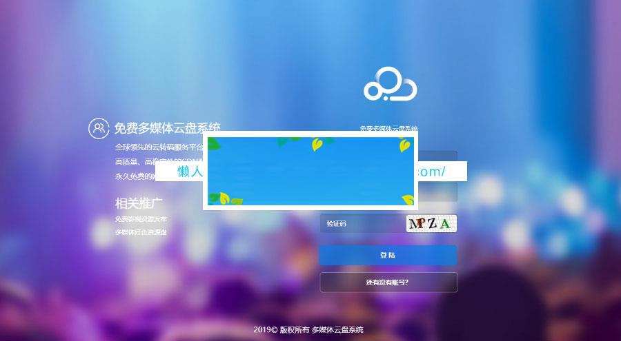 PHP新版多媒体云盘系统源码 云切片网盘 支持多服务器切片_源码下载