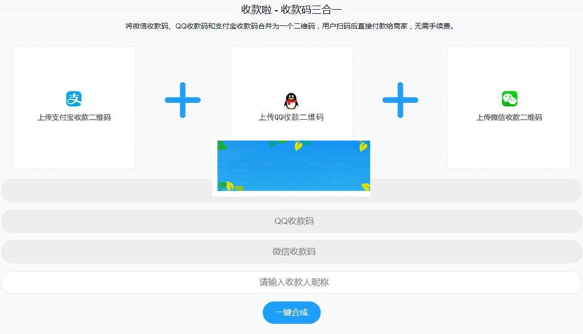 Thinkphp支付宝微信QQ收款码三合一源码_源码下载