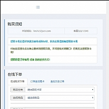 私人卡密出售系统 PHP发卡网V6.0版源码 卡密自动出售 卡密寄售网站源码 自适应手机
