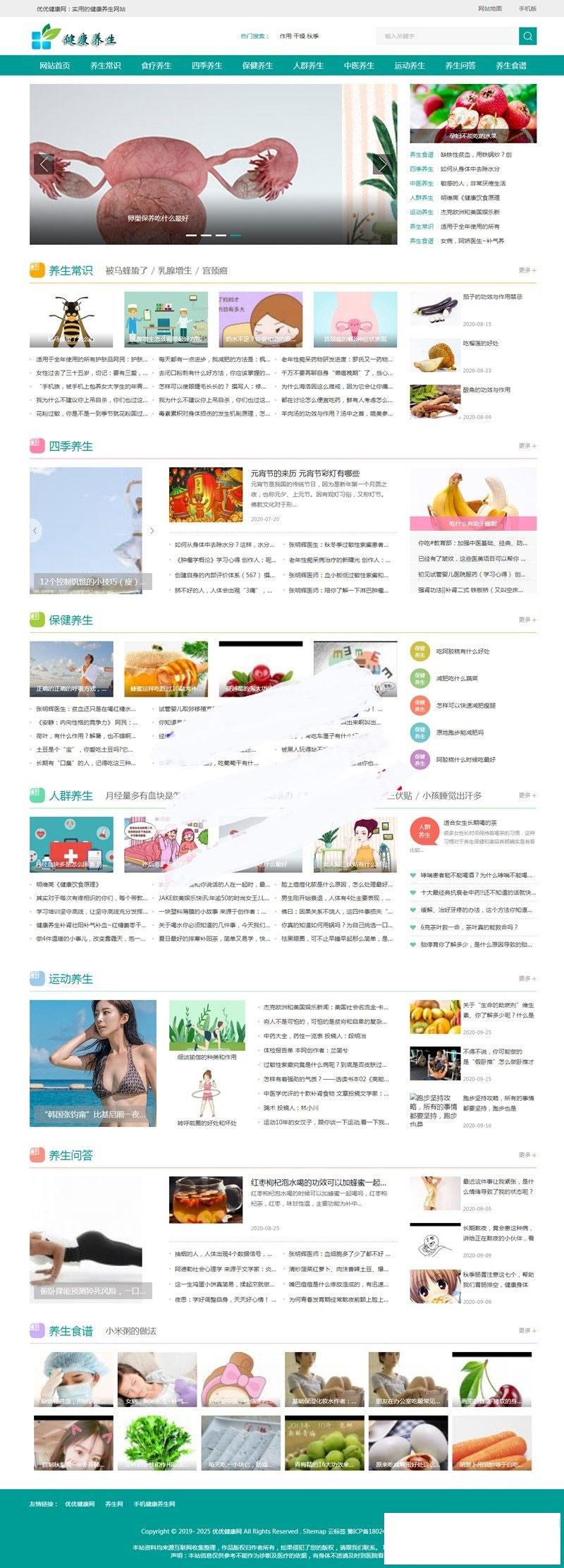 帝国CMS7.5内核蓝色清新养生健康资讯网站源码