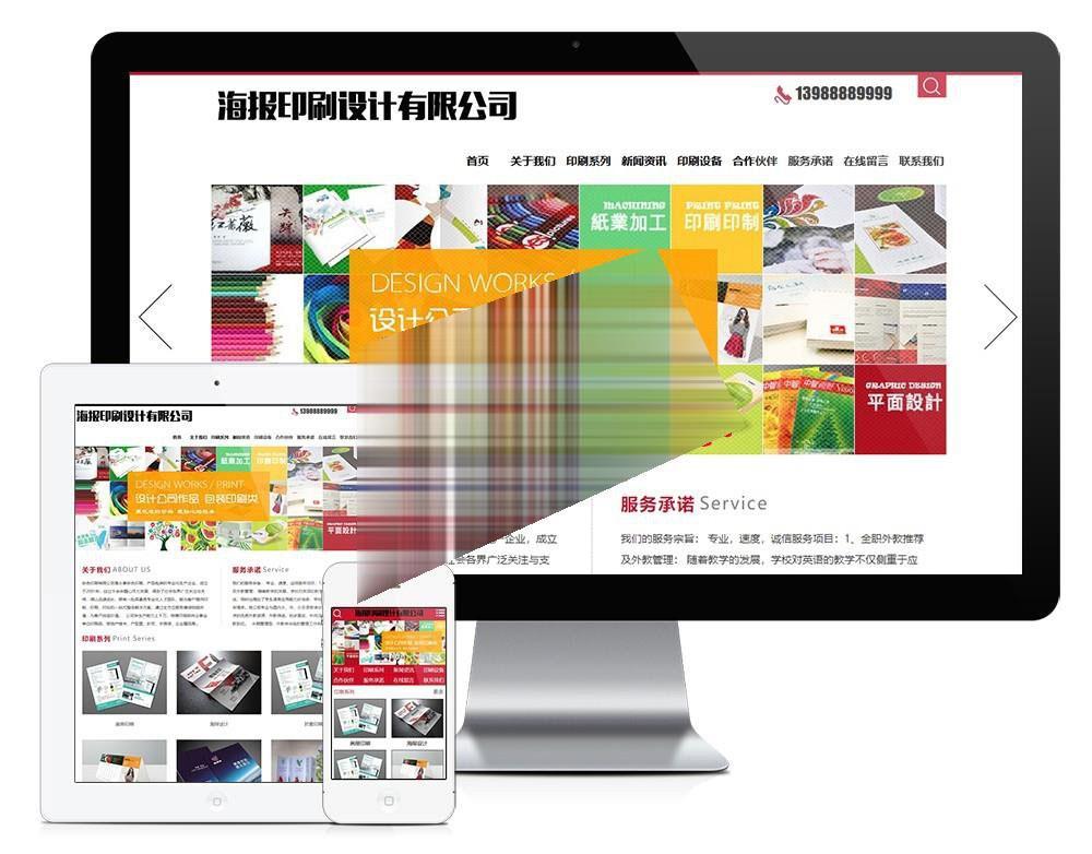 易优cms海报画册印刷设计公司网站模板源码带手机端