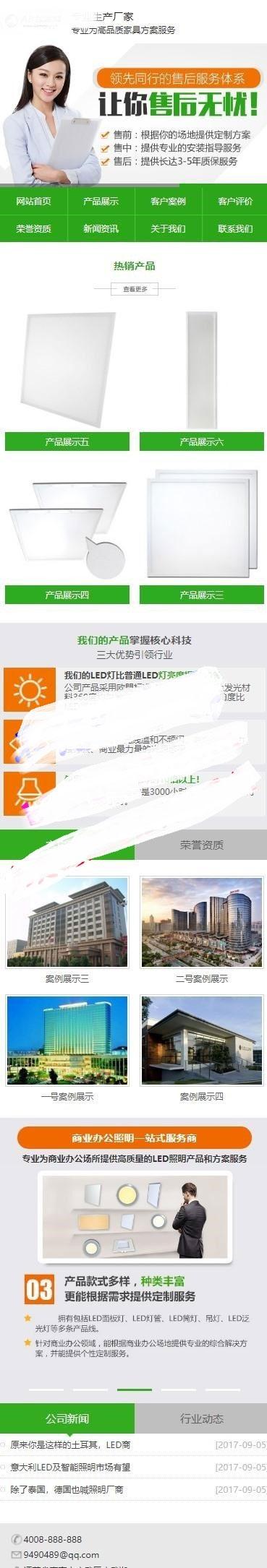 织梦dedecms绿色营销型办公照明LED面板平板灯具网站模板(带手机移动端)