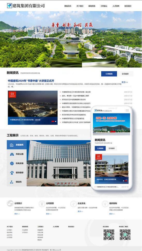 织梦dedecms响应式建筑集团公司网站模板(自适应手机移动端)