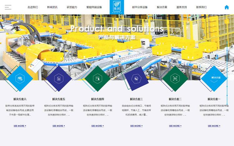 织梦dedecms滚屏智能化物流设备公司网站模板(自适应手机移动端)