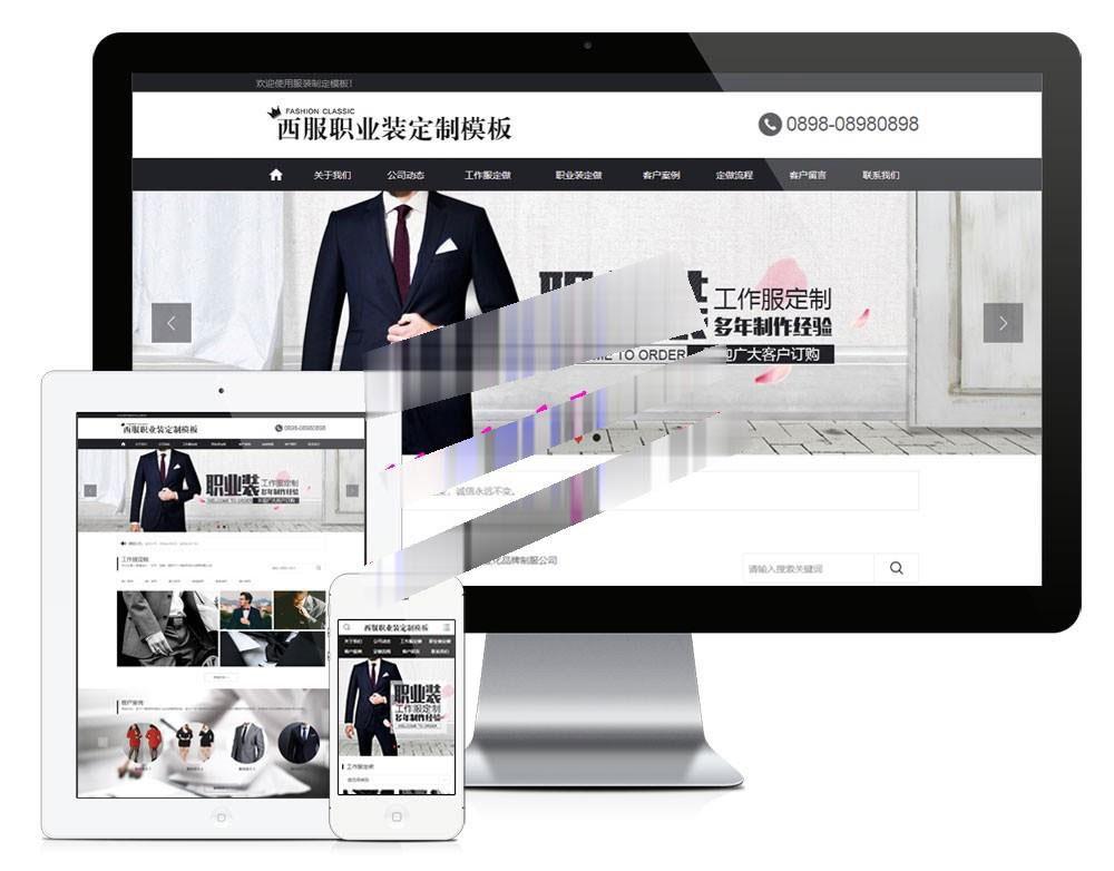 易优cms黑色西服职业装定制企业网站模板源码带手机端