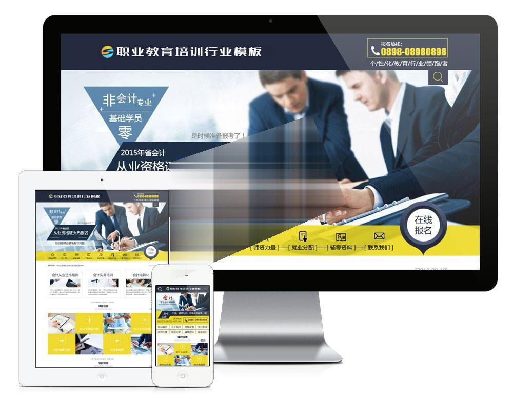 易优cms职业教育培训行业网站模板源码带手机端
