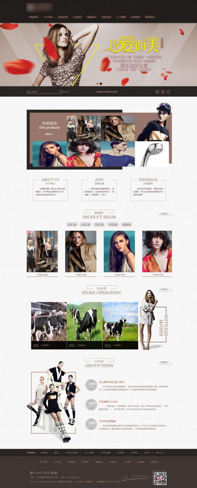 织梦dedecms女装服饰服装展示公司网站模板(带手机移动端)