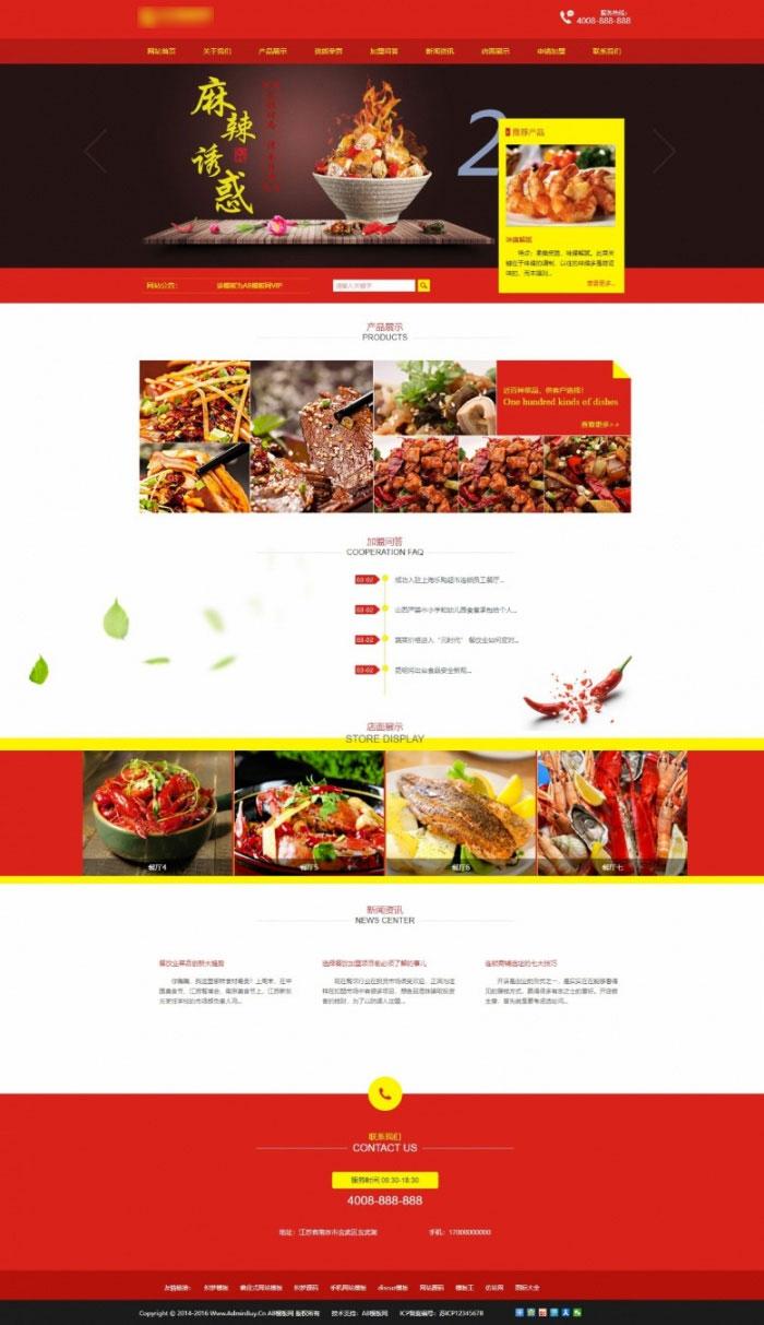 织梦dedecms红色饭店餐馆企业网站模板(带手机移动端)