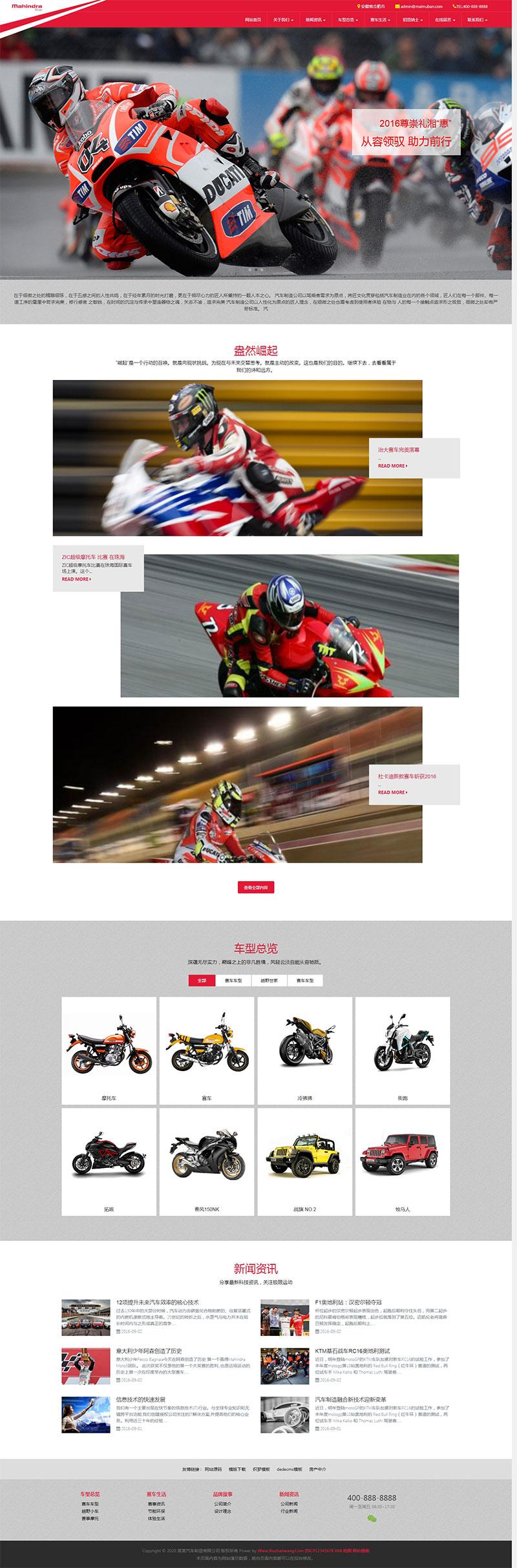 织梦dedecms响应式摩托车汽车制造公司网站模板(自适应手机移动端)