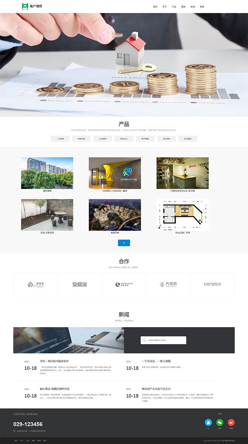 织梦dedecms宽屏大气响应式地产销售公司网站模板(自适应手机移动端)
