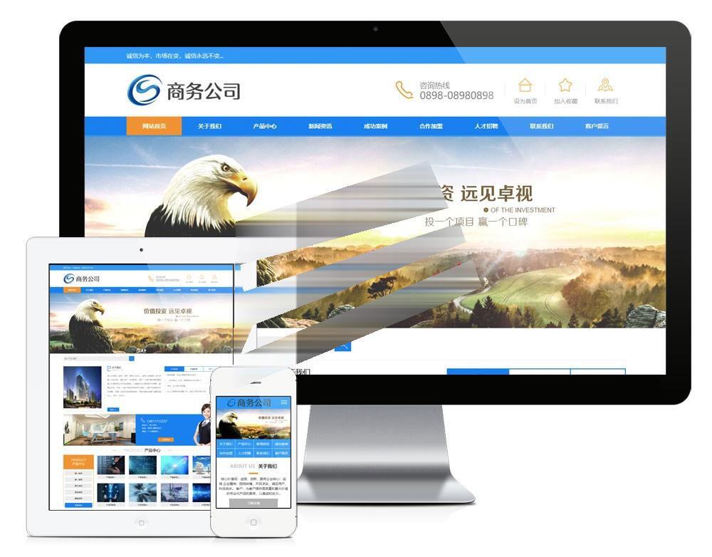 易优cms蓝色风格商业商务公司网站模板源码带手机端