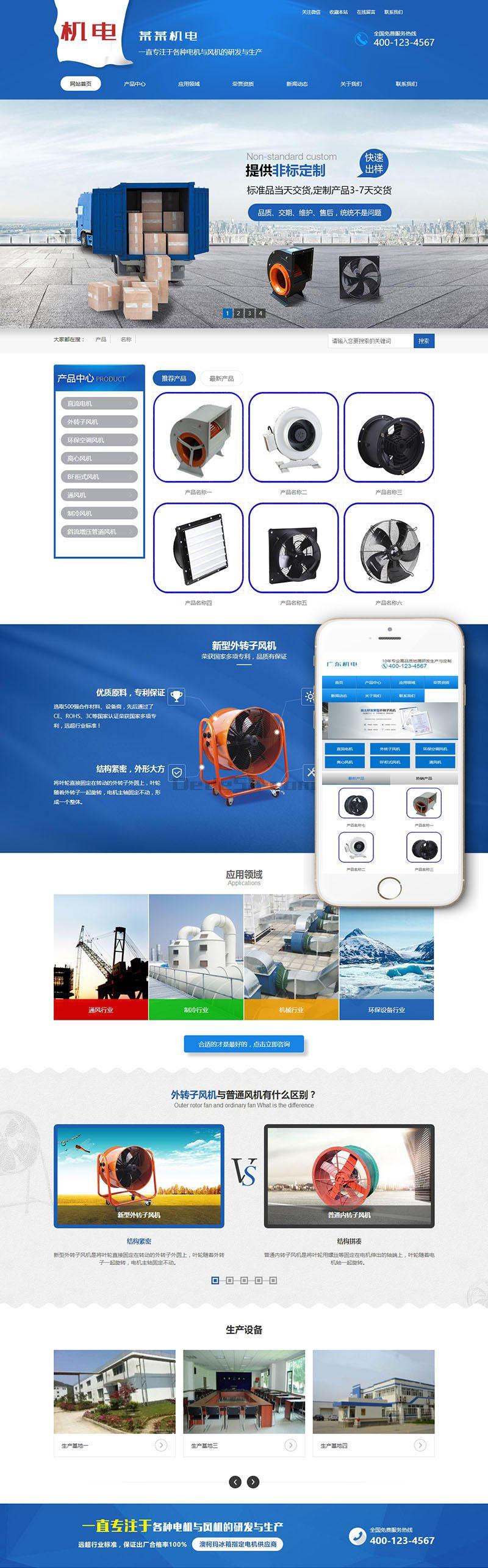 织梦dedecms营销型电机泵站液压阀风机机电公司网站模板(带手机移动端)