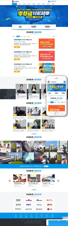 织梦dedecms响应式在线教育培训企业网站模板(自适应手机移动端)