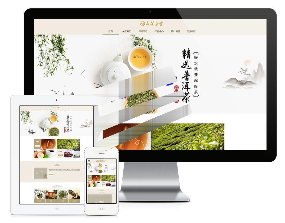 易优cms响应式茶叶茶饮销售公司网站模板源码自适应手机端