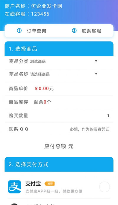 PHP仿企业自动发卡平台网站源码