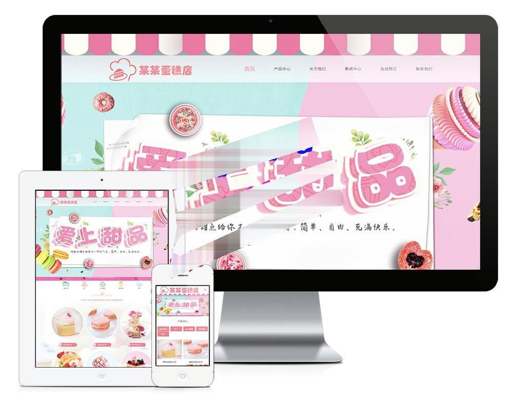 易优cms美食甜点蛋糕店网站模板源码带手机端