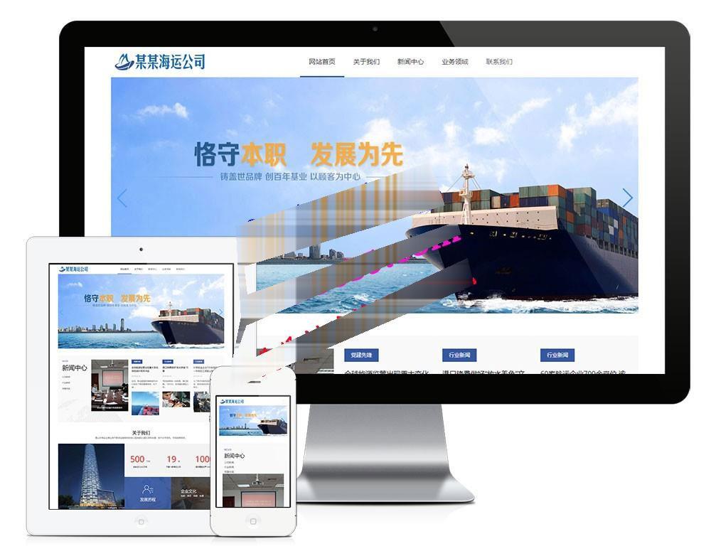 易优cms响应式海运船舶控股公司网站模板源码自适应手机端