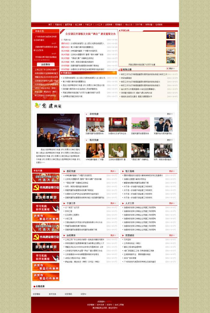 织梦dedecms红色简洁风格党建政府部门网站模板GBK