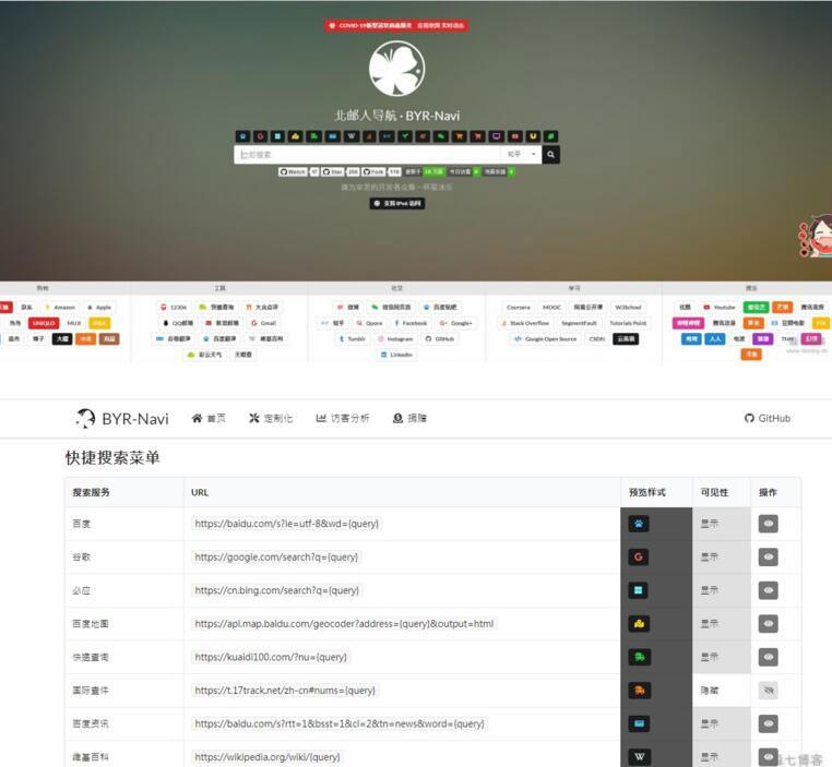 FomanticUIweb框架构建的个性漂亮轻量级可配置网站导航源码