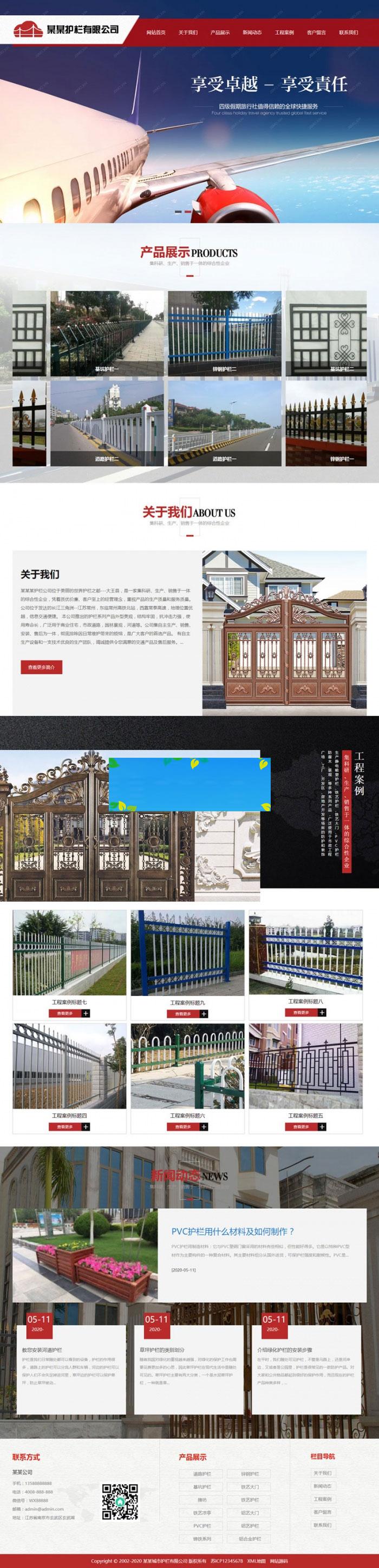 织梦dedecms道路护栏交通设施公司网站模板(带手机移动端)