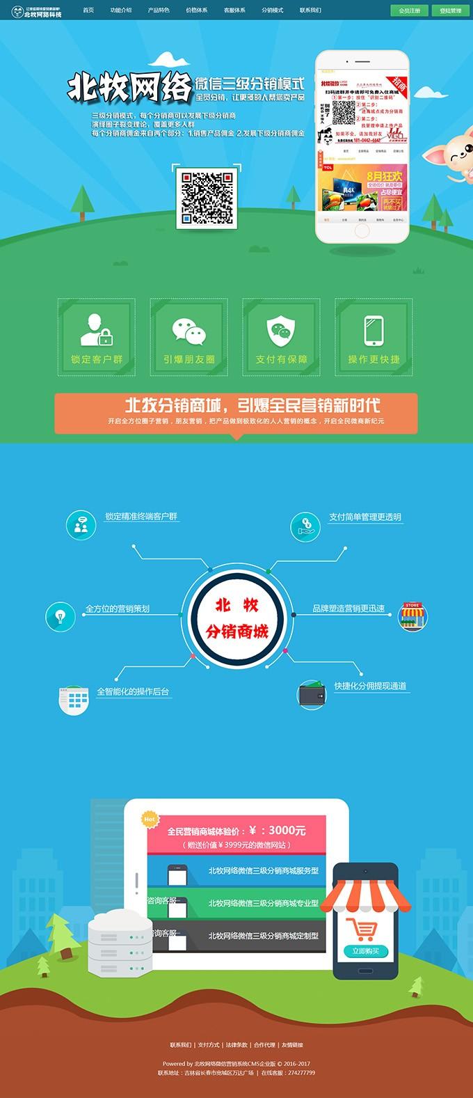 微信三级分销系统源码