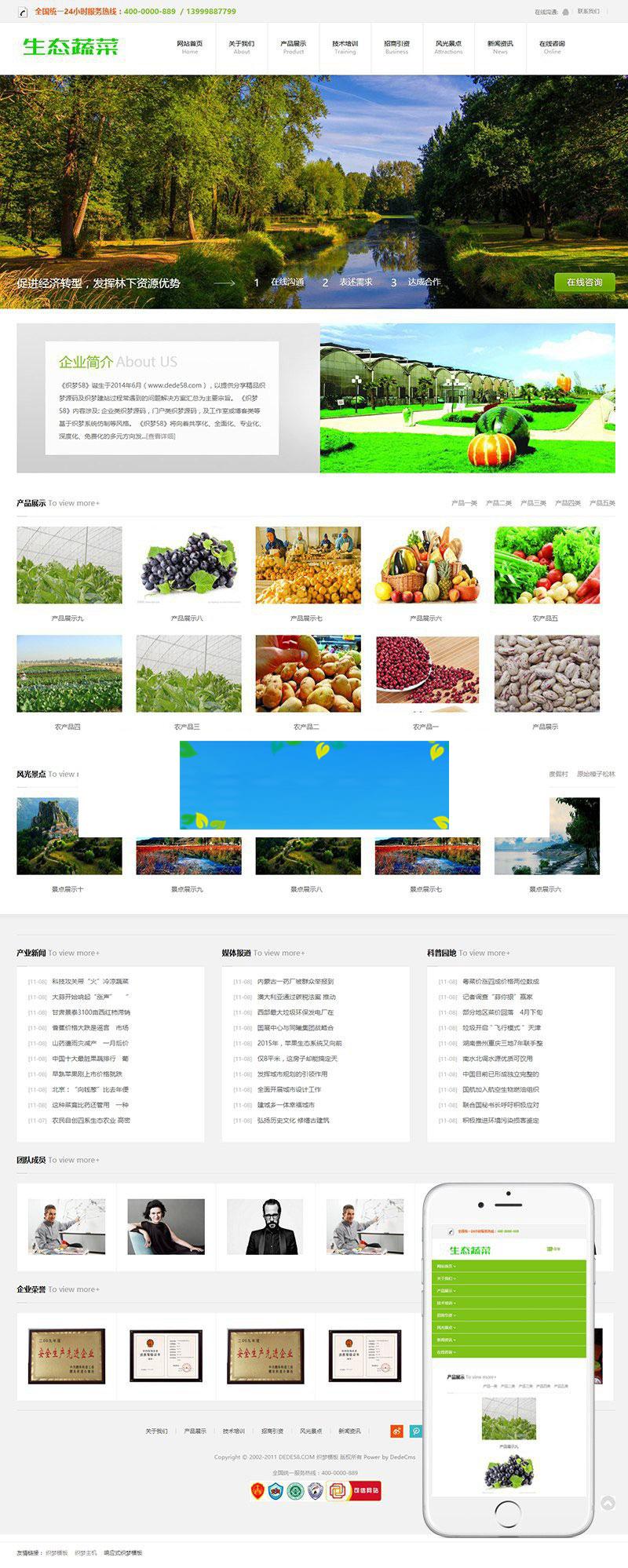织梦dedecms响应式生态蔬菜绿色食品企业网站模板(自适应手机端)