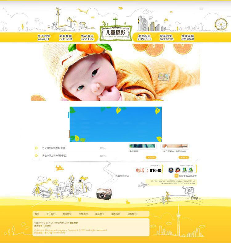 织梦dedecms卡通风格儿童幼儿艺术摄影网站模板