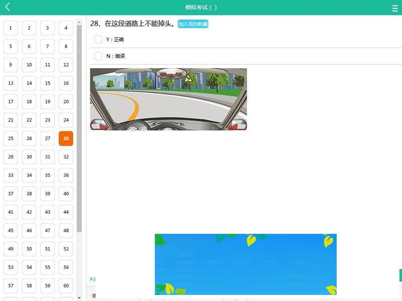Thinkphp3.2驾校在线考试系统源码手机+PC+平板自适应