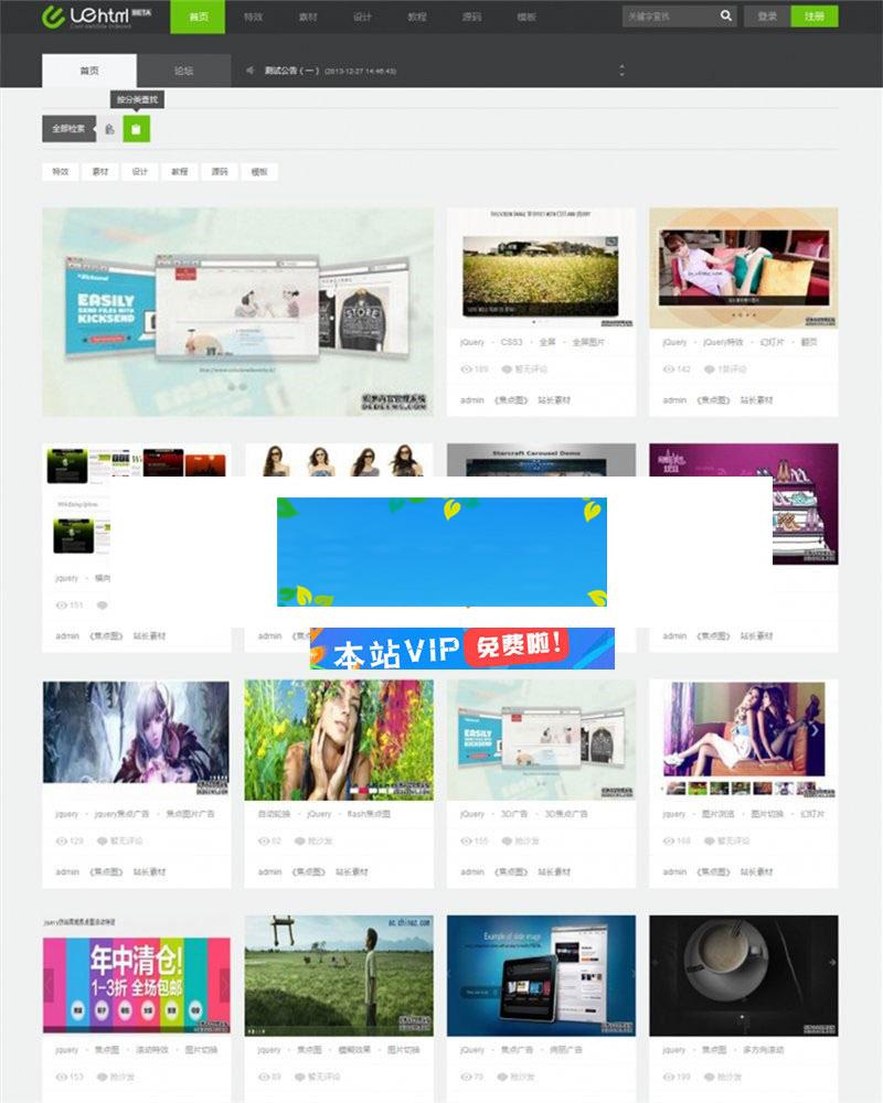 织梦仿uehtml响应式设计师素材模板作品分享平台源码