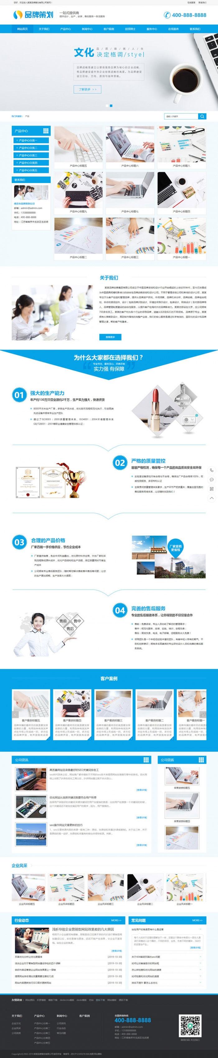 织梦dedecms蓝色营销型品牌策划设计公司网站模板(带手机移动端)