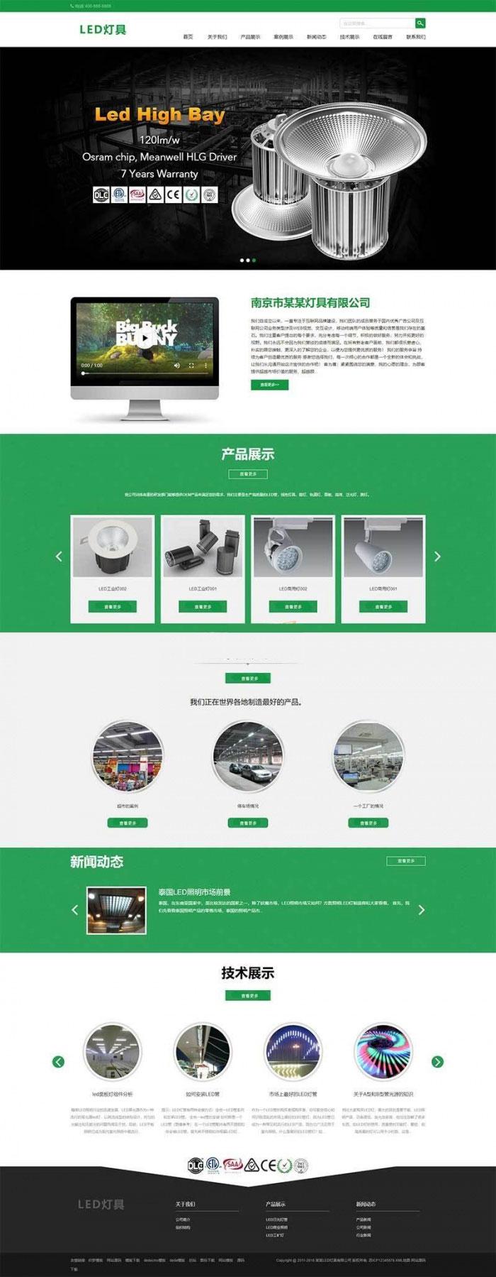 织梦dedecms响应式LED灯具节能灯汽车灯网站模板(自适应手机移动端)