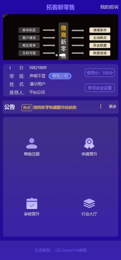 Thinkphp内核微商新零售平台源码产品营销推广神器