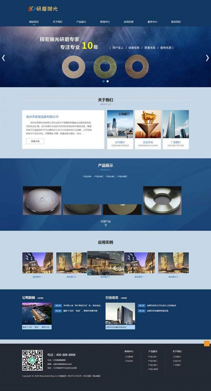 织梦dedecms响应式陶瓷研磨盘抛光设备网站模板(自适应手机移动端)