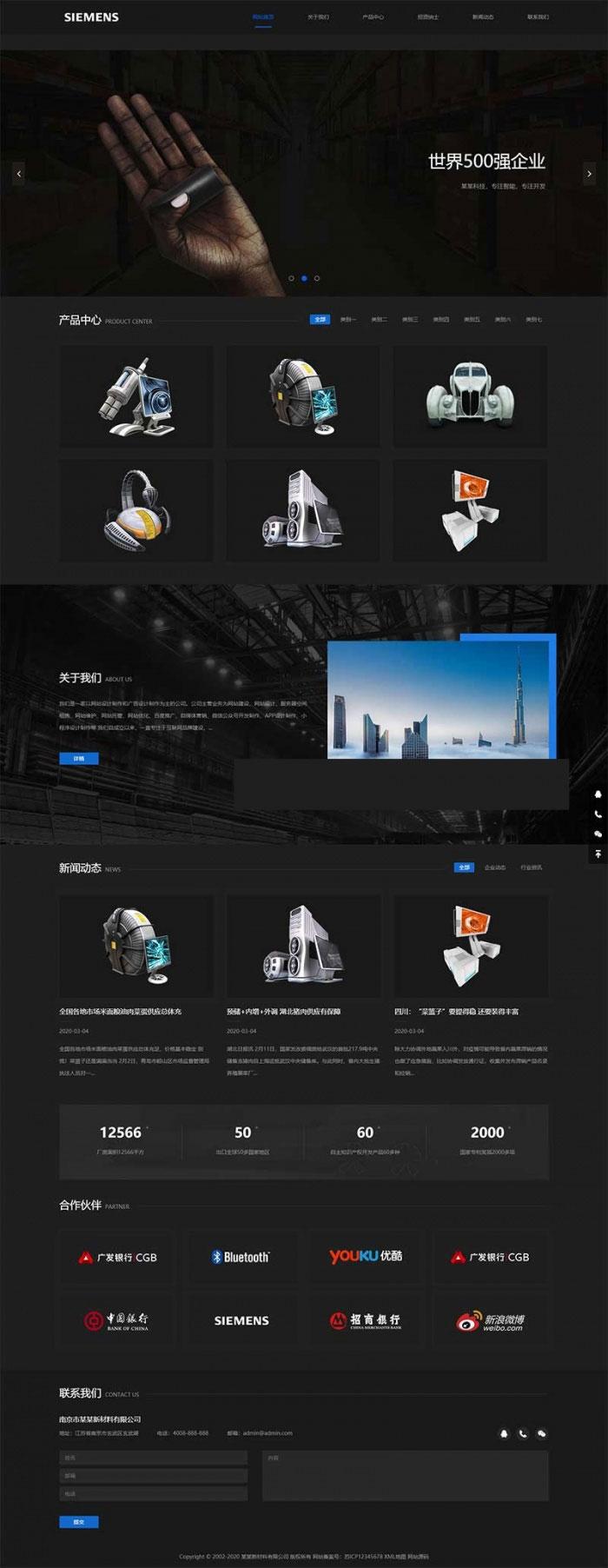 织梦dedecms黑色响应式环保新材料公司网站模板(自适应手机移动端)