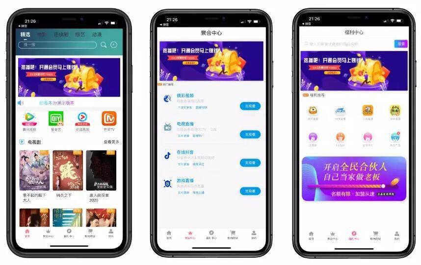 2020至尊版影视双端app源码对接苹果CMS带商城系统投屏选集直播盒子码支付