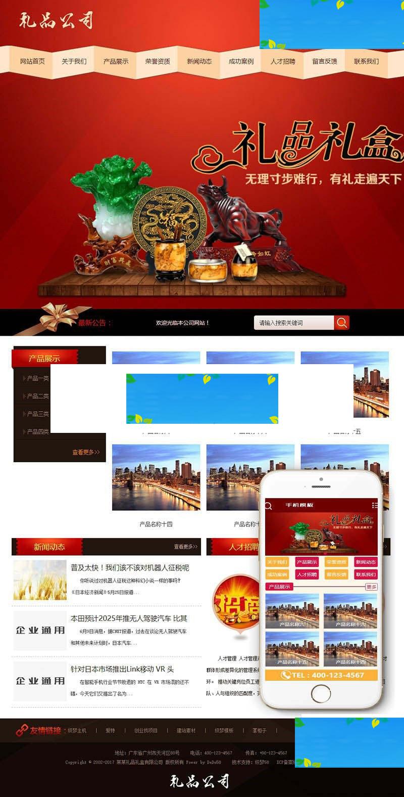 织梦dedecms礼品礼盒包装企业网站模板(带手机移动端)