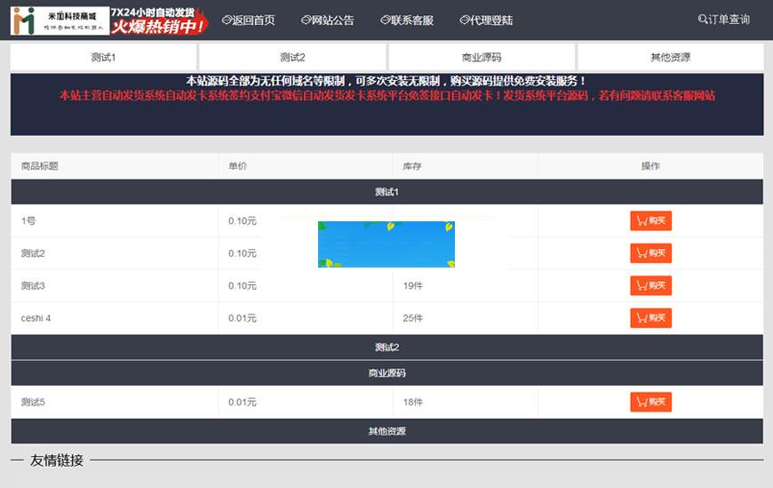 Thinkphp虚拟产品自动发货发卡系统源码