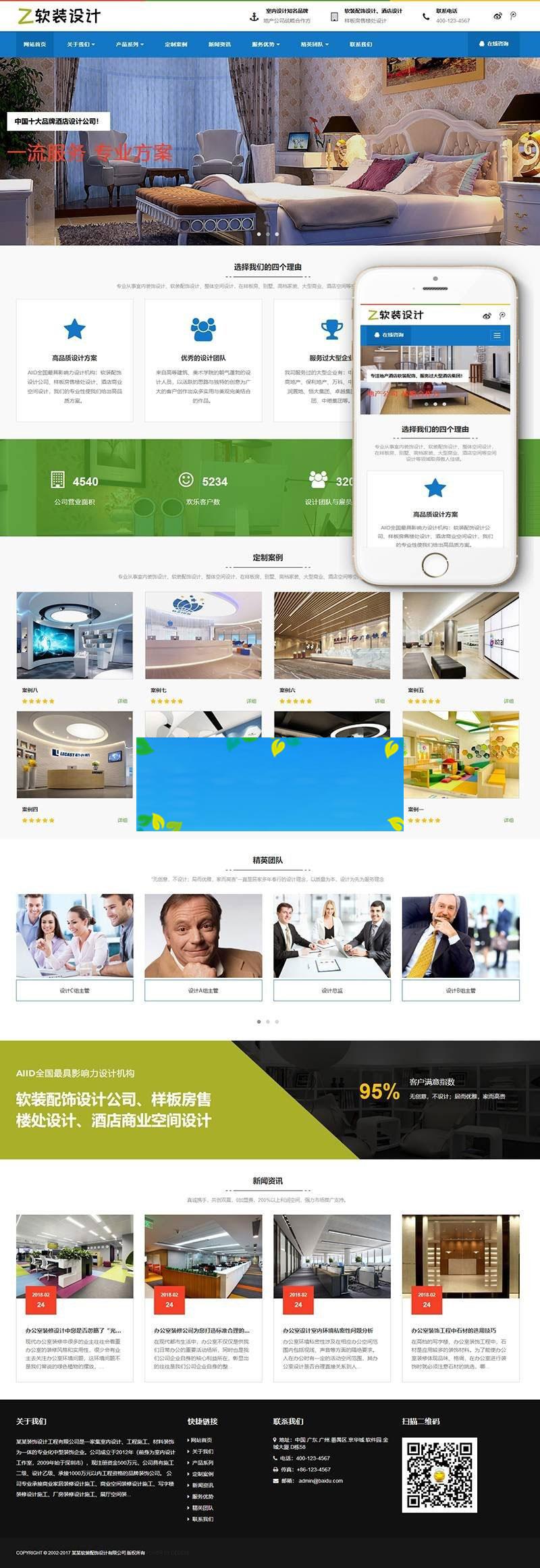 织梦dedecms响应式装修软装配饰设计公司网站模板(自适应手机移动端)