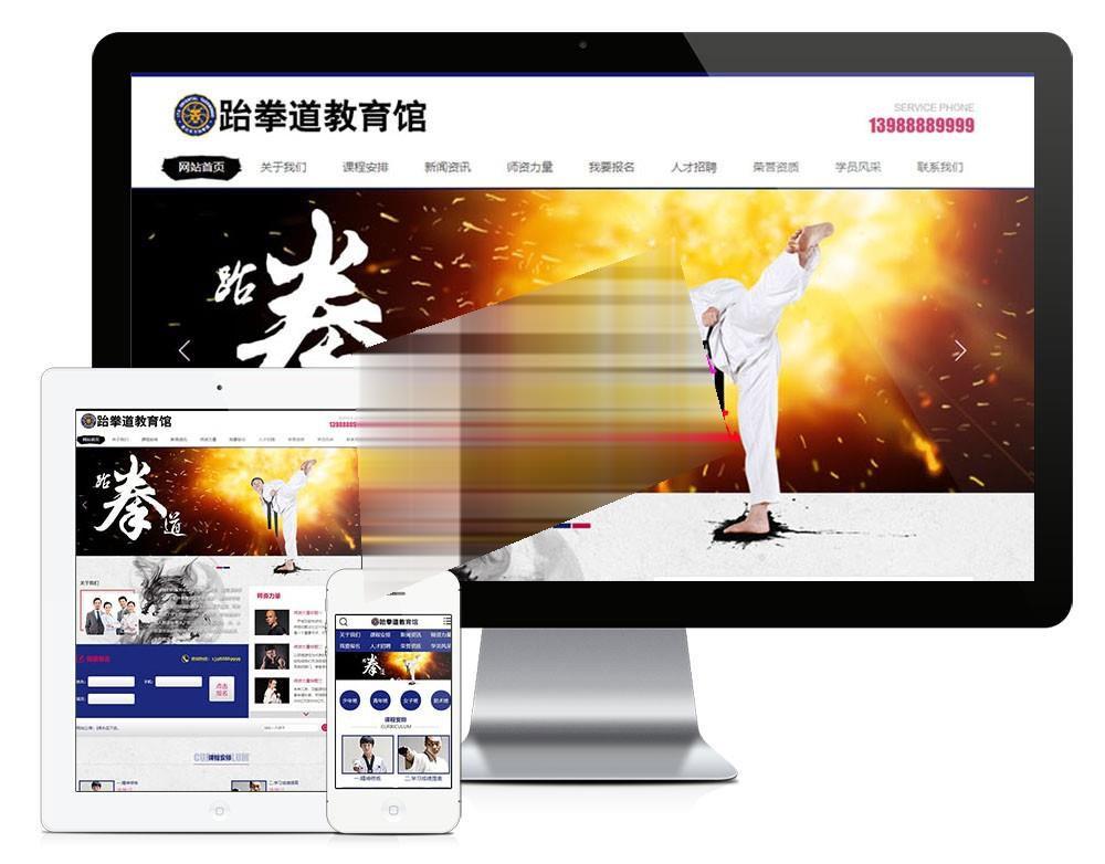 易优cms内核跆拳道教育馆武术培训机构网站模板源码PC+手机版带后台