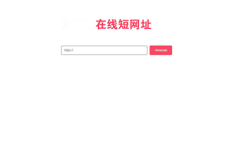 极简风格PHP在线生成短网址源码网址缩短程序