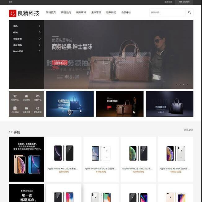 良精商城网店购物系统PHP在线商城网站源码PC+手机端+微网站