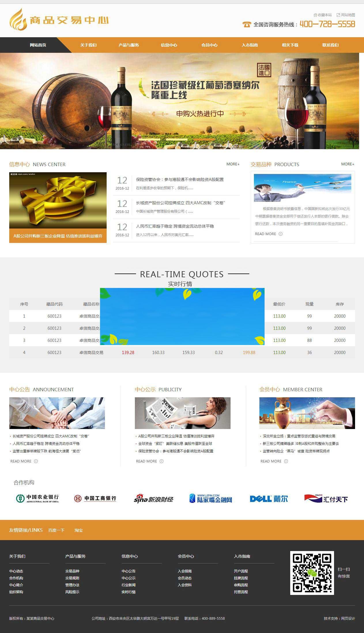 织梦dedecms金融商品交易中心企业网站模板(带手机移动端)