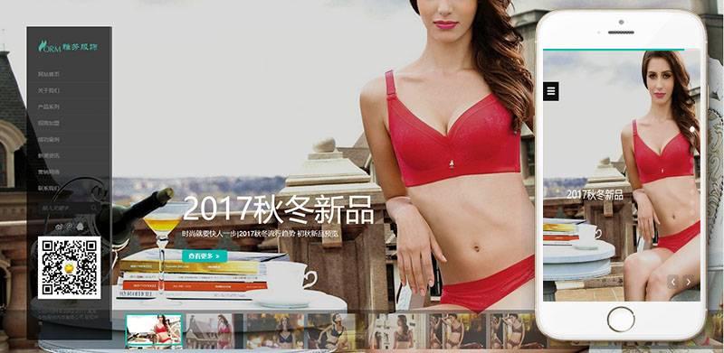织梦dedecms响应式内衣服饰服装公司网站模板(自适应手机移动端)