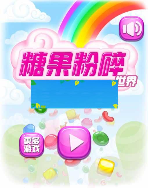 HTML5糖果粉碎消除游戏源码下载