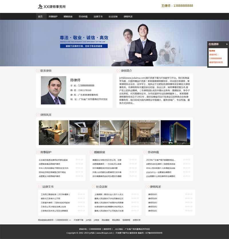 织梦dedecms响应式律师咨询公司网站模板(自适应手机移动端)