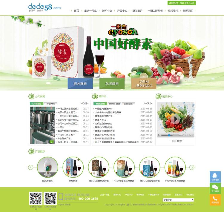 织梦dedecms生物科技农业环保公司网站模板(带手机移动端)