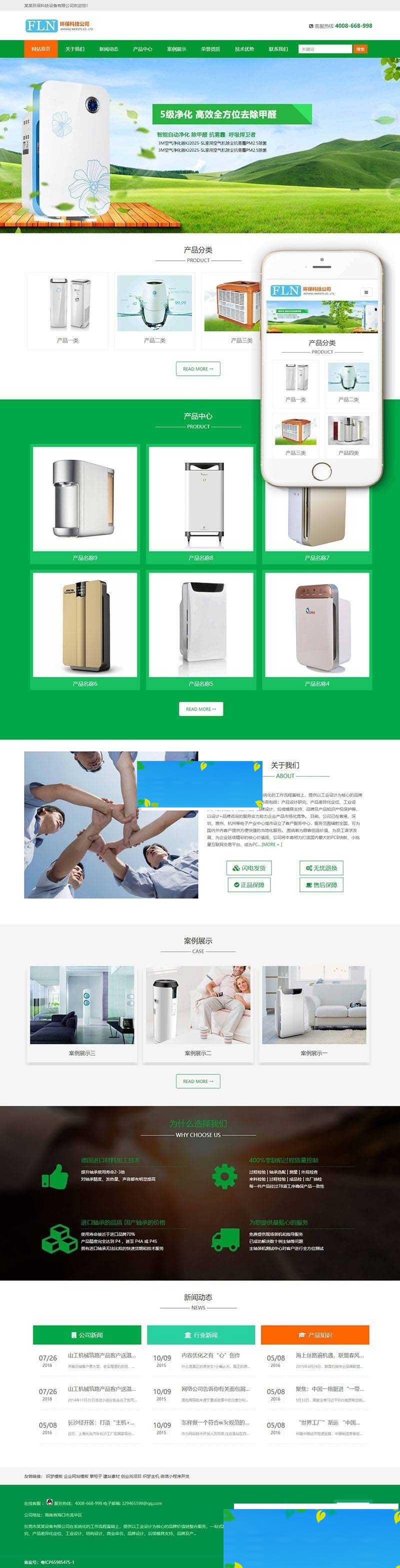 织梦dedecms响应式环保净水器空气净化设备公司网站模板(自适应手机移动端)